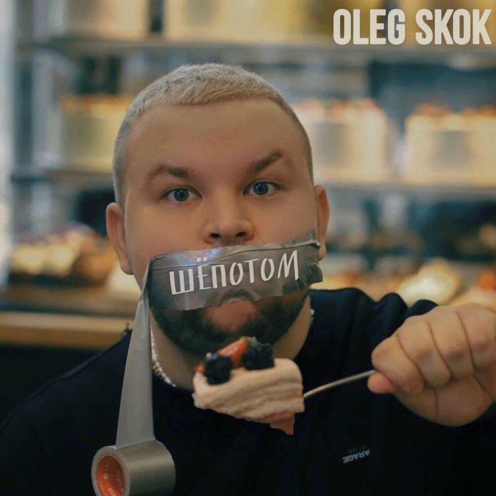 Oleg Skok