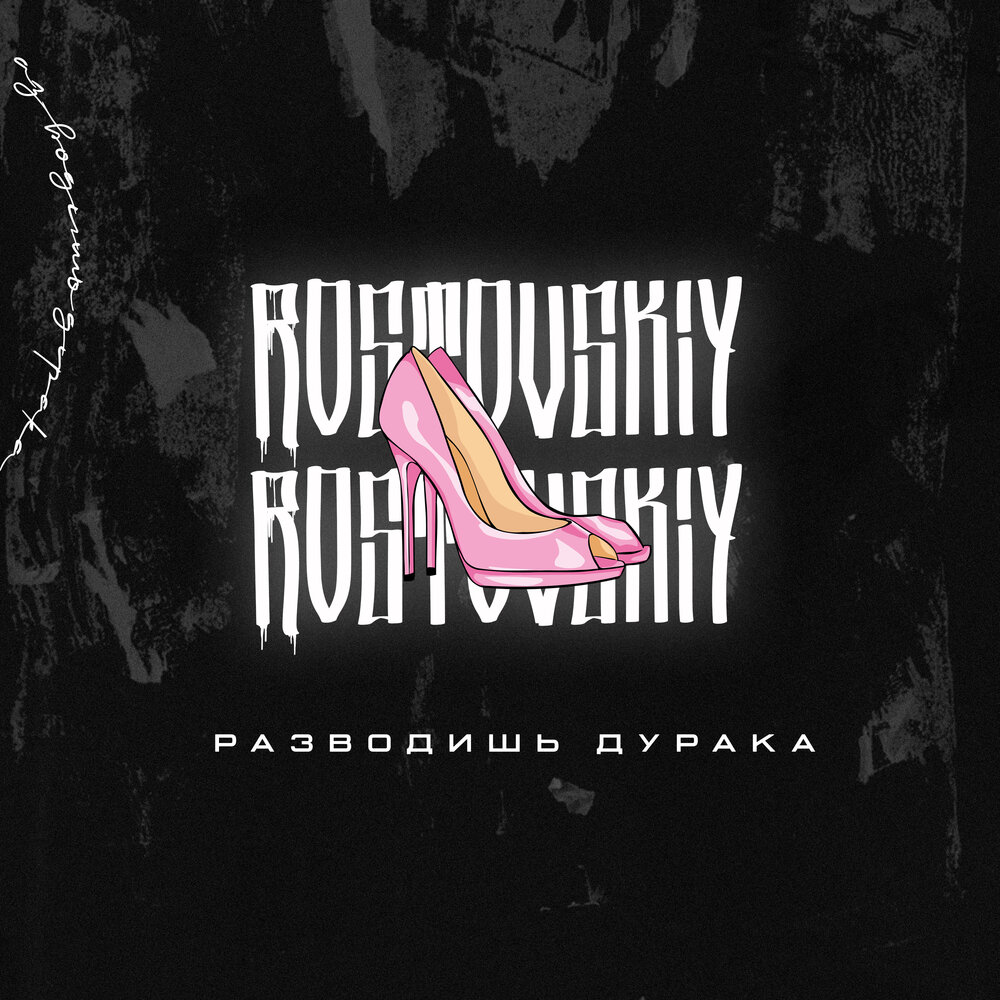 Rostovskiy