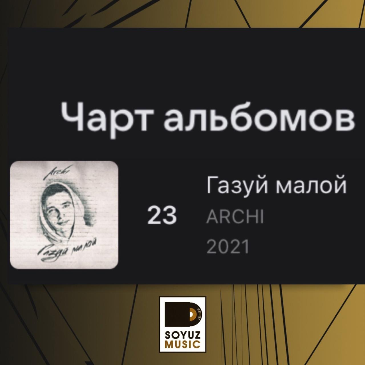 Новый альбом ARCHI «Газуй, малой» продолжает покорять чарты!