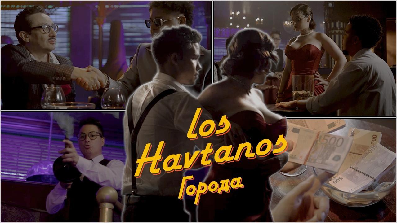 Премьера клипа на песню «Города» от Евгения Хавтана и его кубинского проекта Los Havtanos!