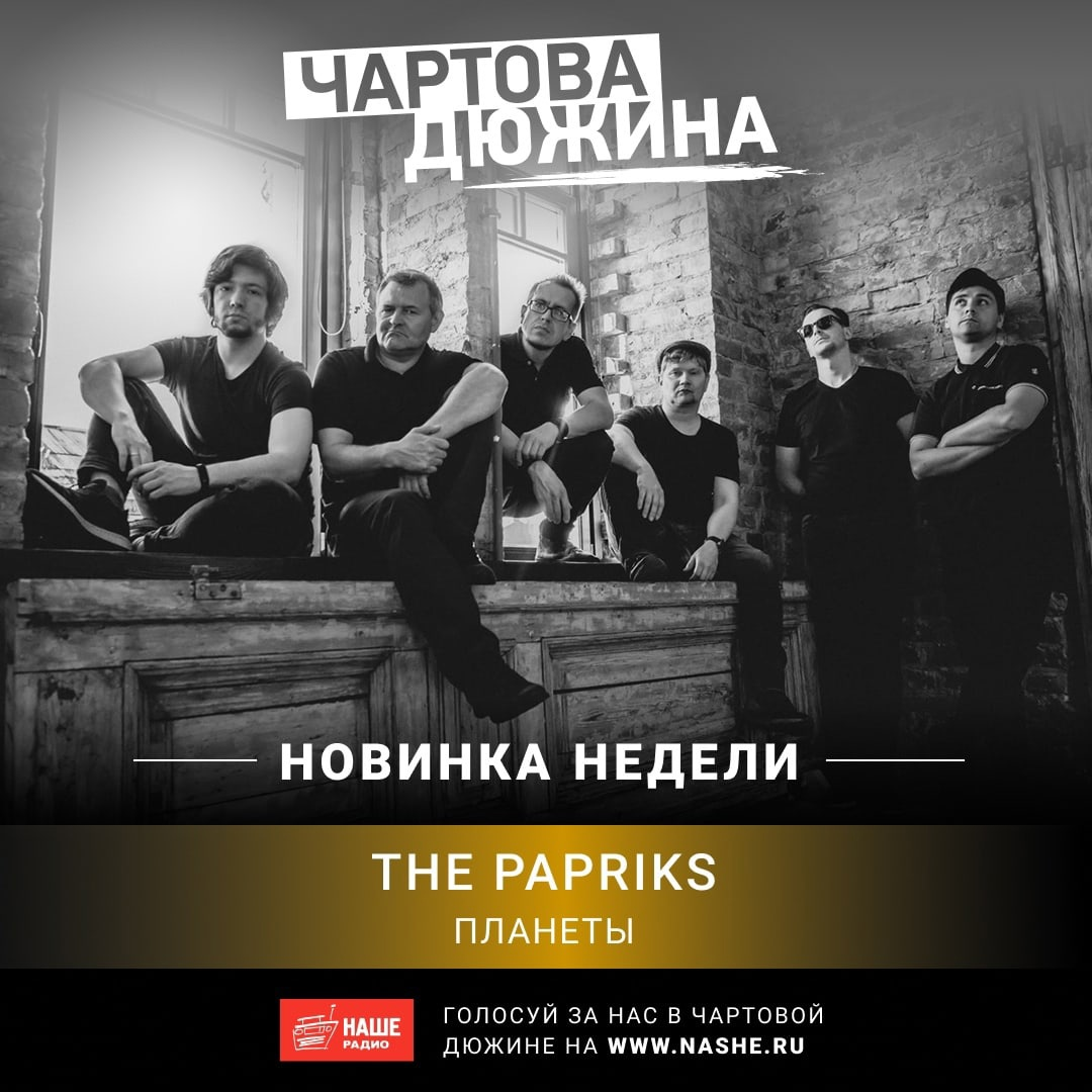 The Papriks «Планеты» — новинка в Чартовой Дюжине!