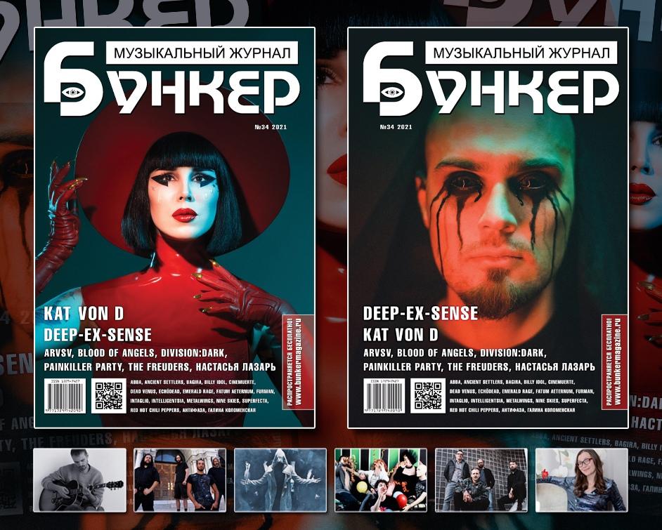 "DEEP-EX-SENSE на обложке журнала ""Бункер"""