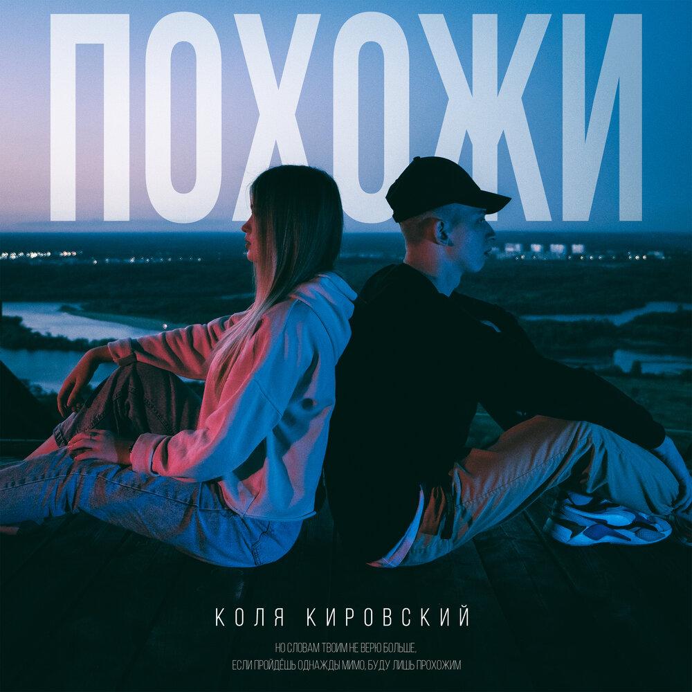 Коля Кировский