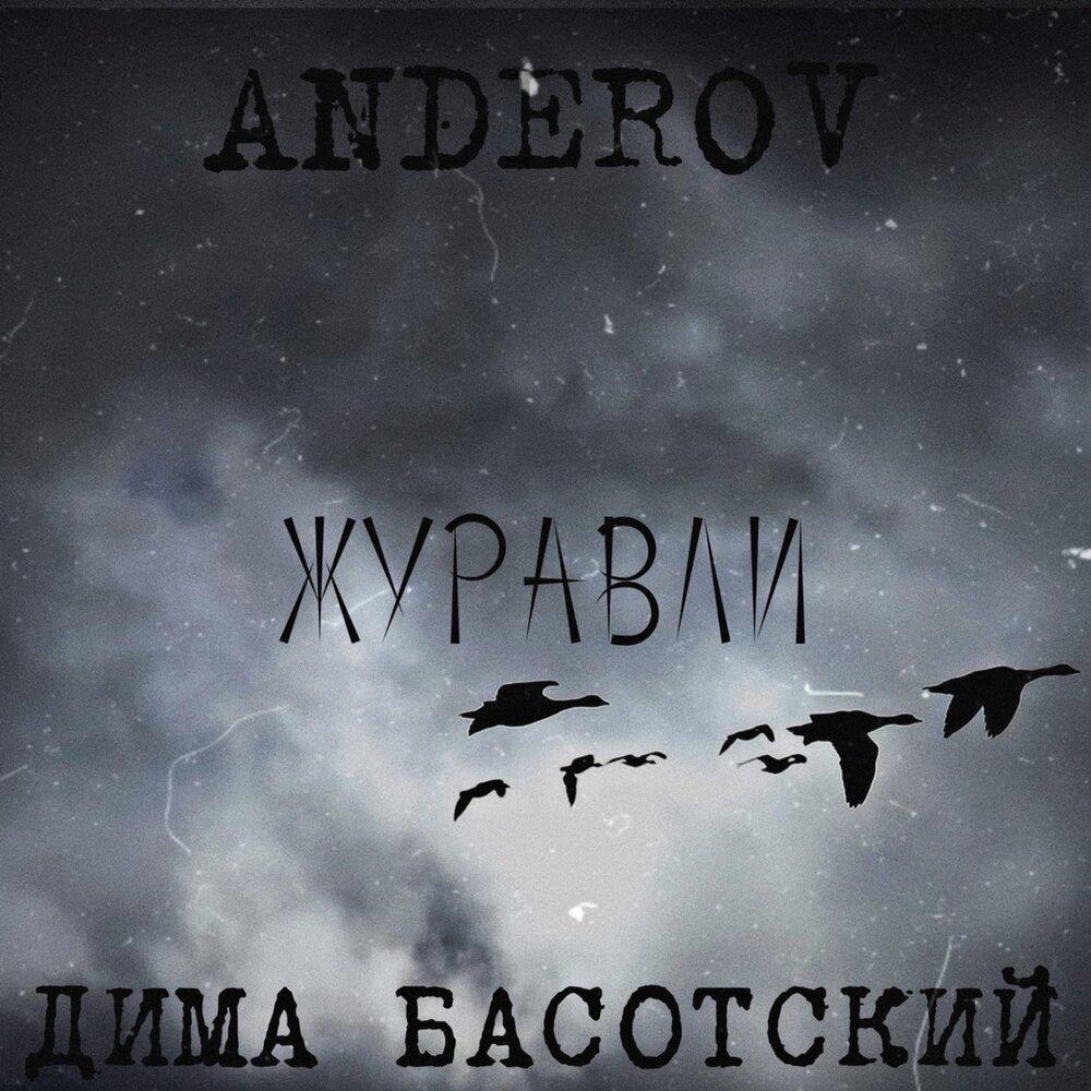 ANDEROV, Дима Басотский