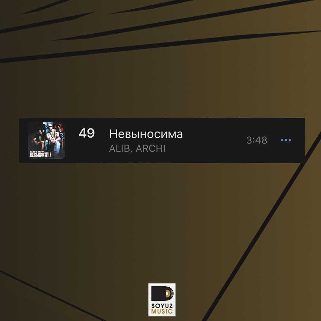 Поздравляем ALIB и ARCHI!