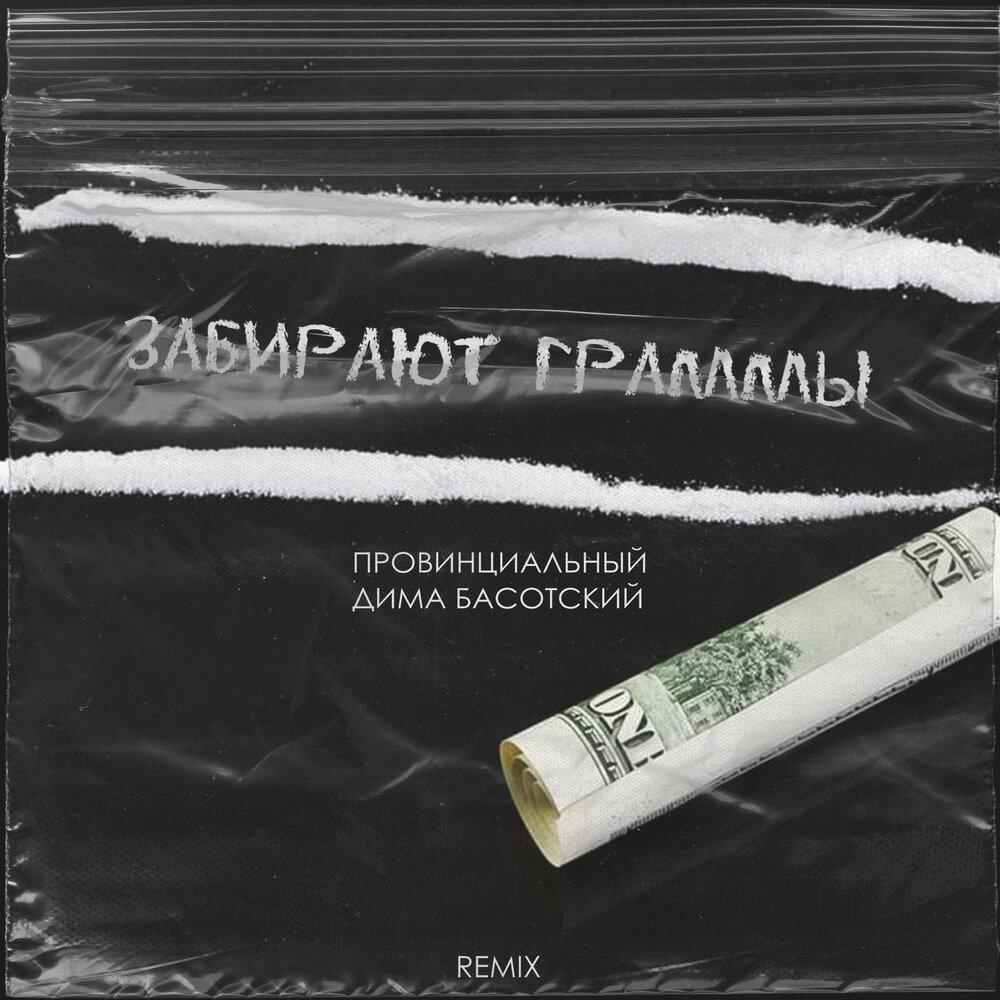 ПРОВИНЦИАЛЬНЫЙ, Дима Басотский