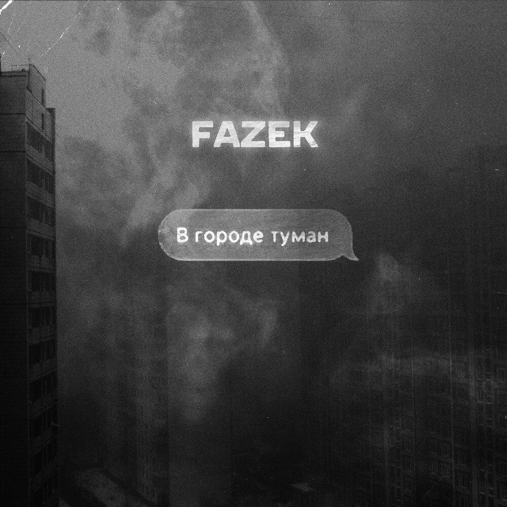 FAZEK